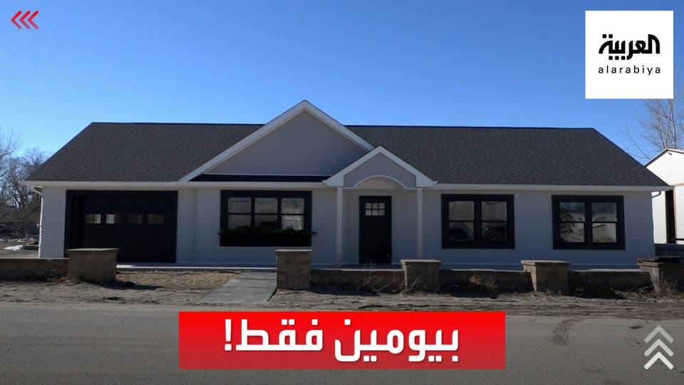 بناء منزل بثلاث غرف نوم وحمامين ومرآب.. خلال يومين فقط!