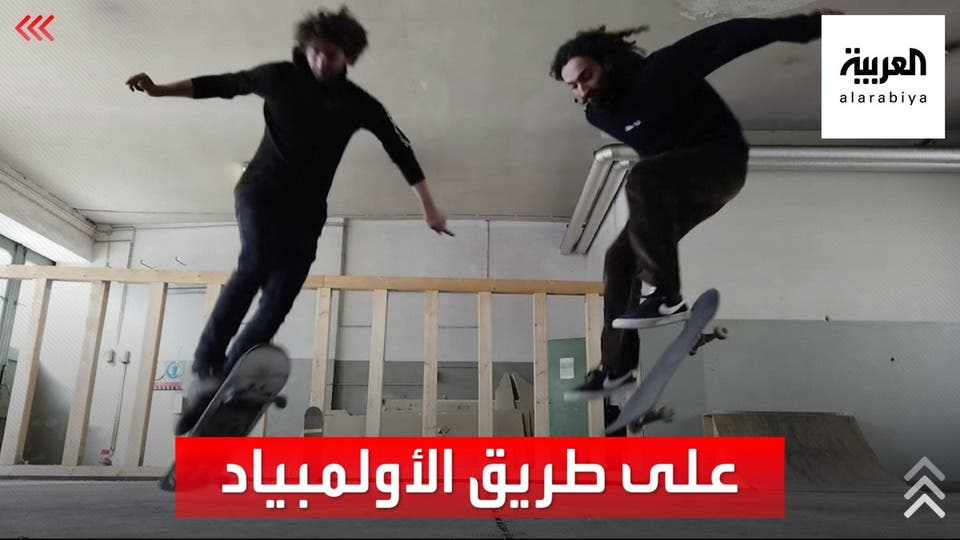 يمارسان رياضة تزلج الألواح وحلمهما المشاركة في أولمبياد طوكيو