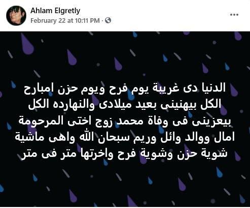 آخر منشور في حسابها على فيسبوك
