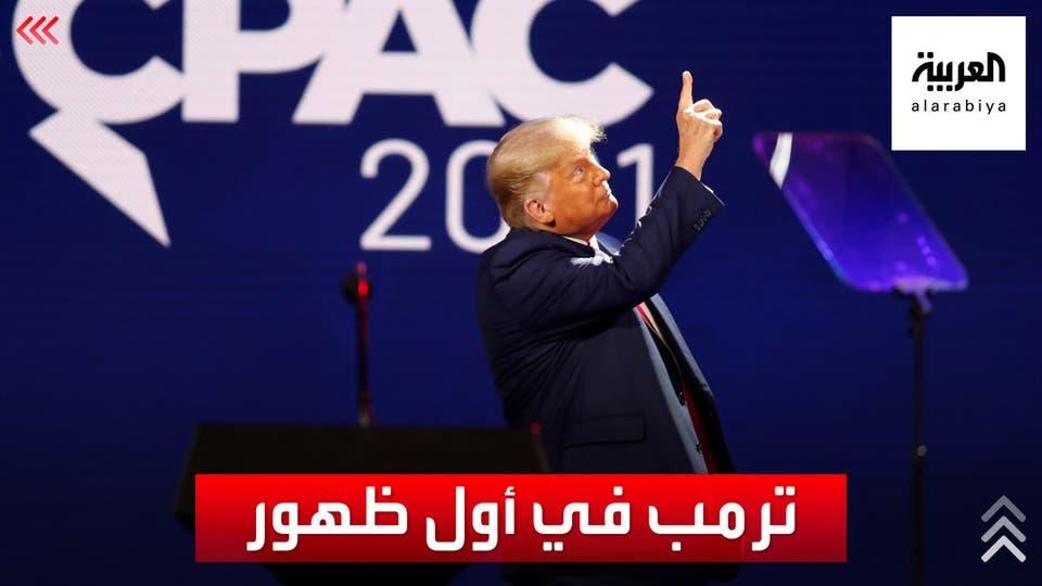 بأول ظهور.. ترمب يلمح لاحتمال ترشحه في الانتخابات المقبلة