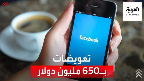 """""""فيسبوك"""" تدفع تعويضات لـ 1.6 مليون شخص.. ما القصة؟"""