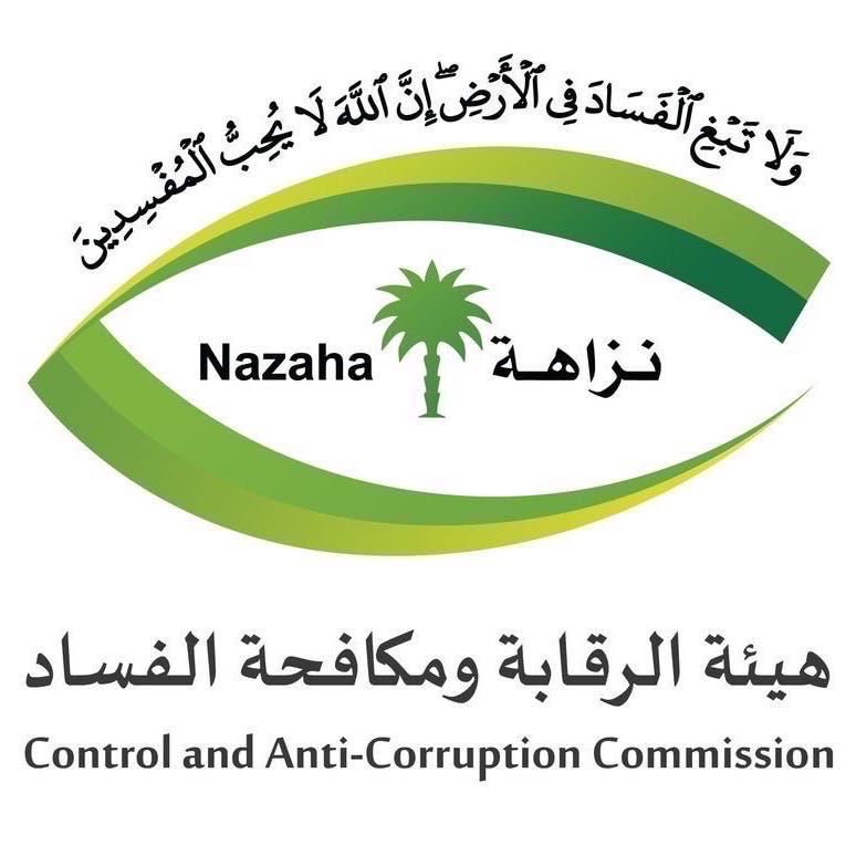 مكافحة الفساد السعودية تباشر عدداً من القضايا الجنائية