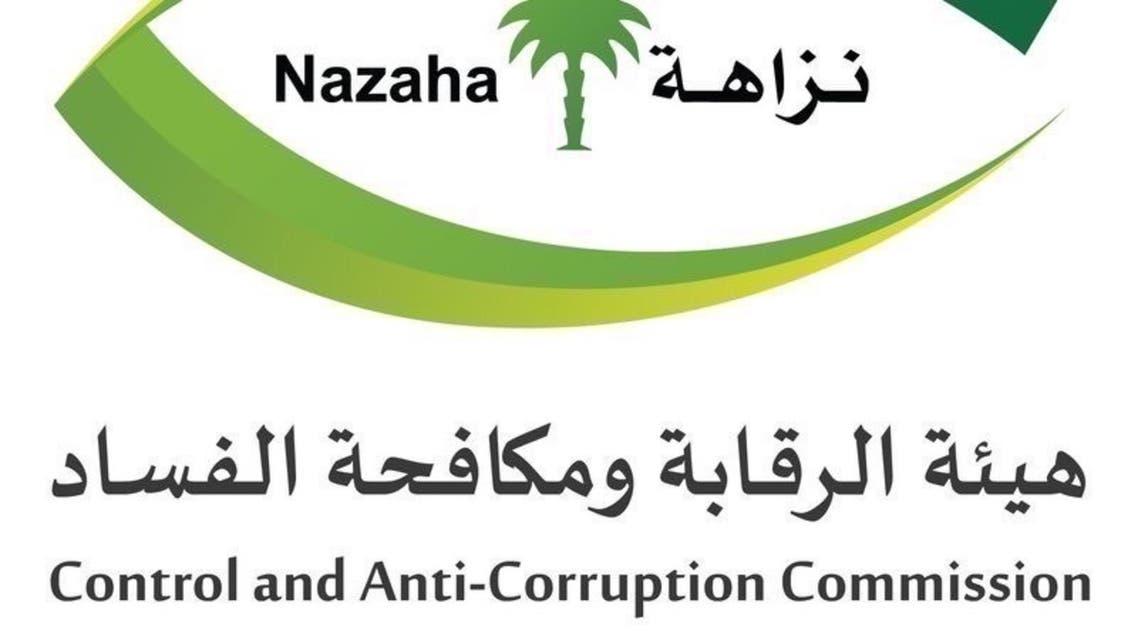 مكافحة الفساد السعودية