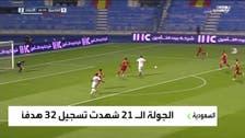 أبرز مشاهد الجولة الـ 21 للدوري السعودي