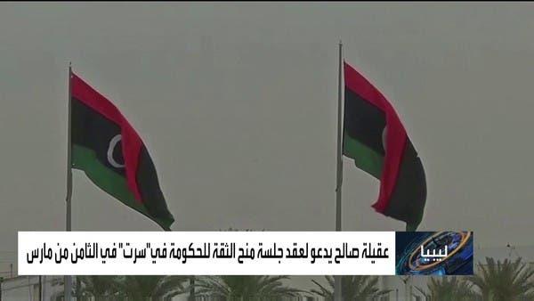 المطب الأكبر أمام حكومة الدبيبة في ليبيا.. مكان منح الثقة