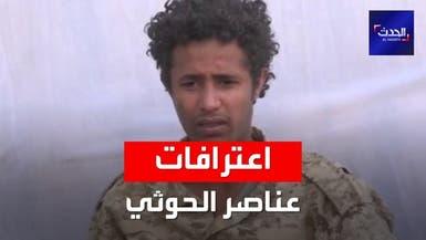 اعترافات لعناصر ميليشيات الحوثي الذين تم أسرهم من قبل الجيش الوطني