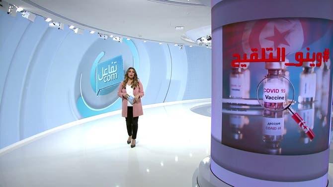 تفاعلكم | تونسيون يبحثون عن لقاح كورونا.. وصدمة بعد العثور على جثة يوتيوبر جزائري شهي