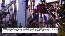 رئيس بيكر هيوز يتوقع توازن سوق النفط في 2022