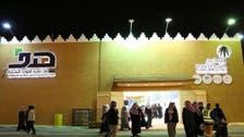 """""""هدف"""" يعتمد دعم 33 شهادة مهنية احترافية جديدة بالسعودية"""