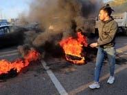 تظاهرات بسبب تردي الأوضاع المعيشية وانخفاض سعر صرف الليرة