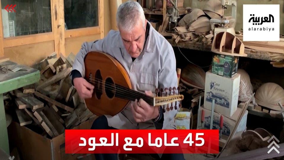 رفيق دربه في الفرح والحزن.. لبناني يحترف صناعة آلة العود منذ 45 عاماً
