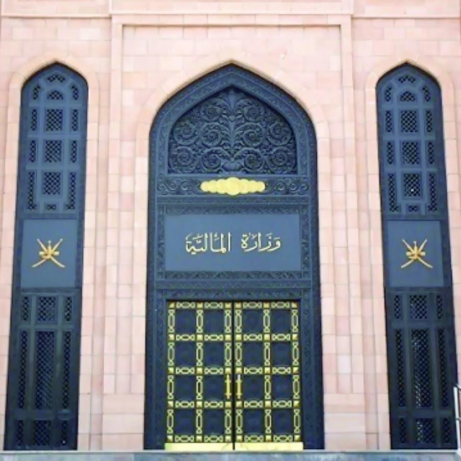 مصادر: سلطنة عمان توقع اتفاق قرض بـ2.2 مليار دولار