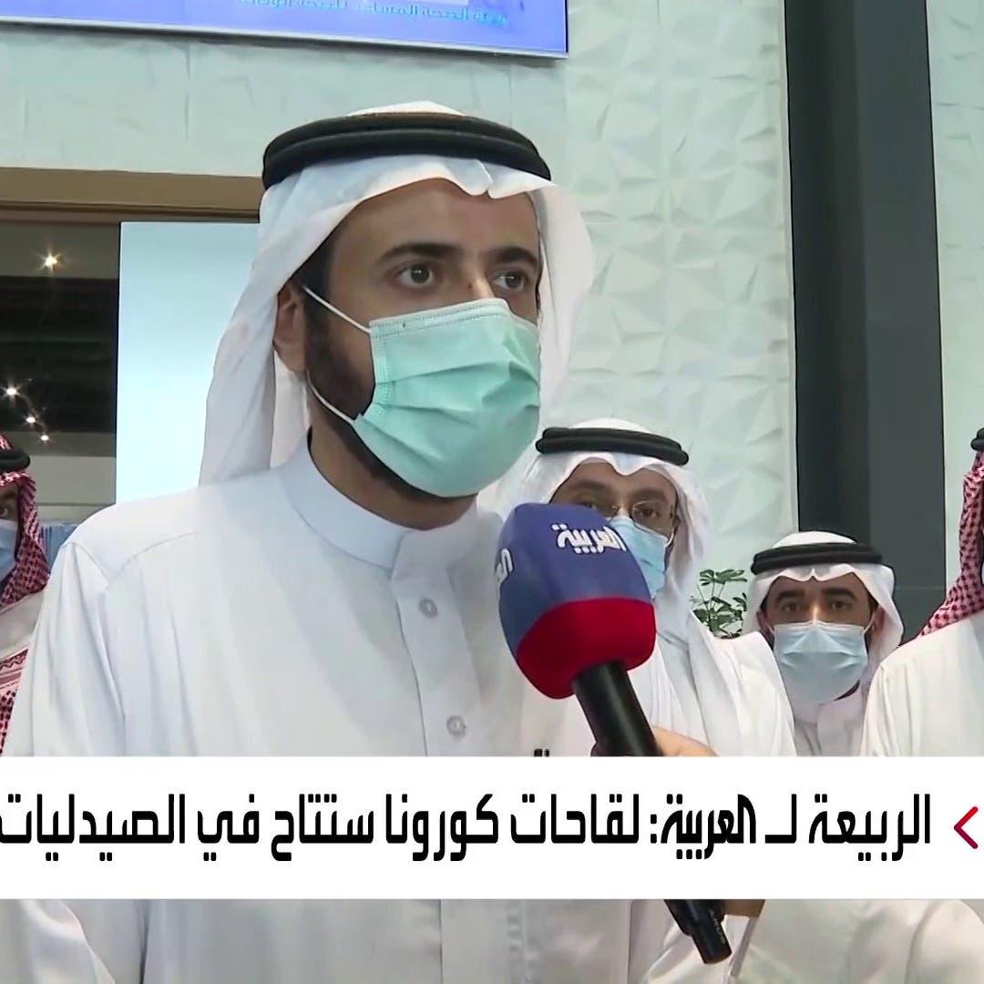 وزير الصحة السعودي للعربية: سنوفر اللقاحات في الصيدليات المجتمعية مجاناً