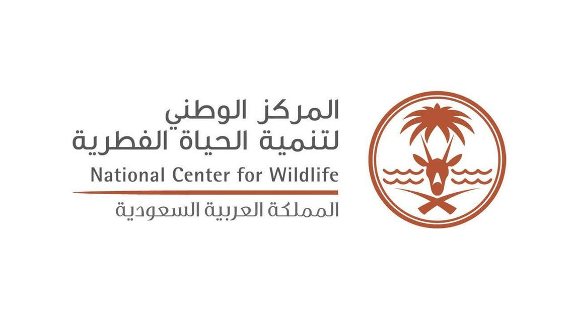 National center of Wild life