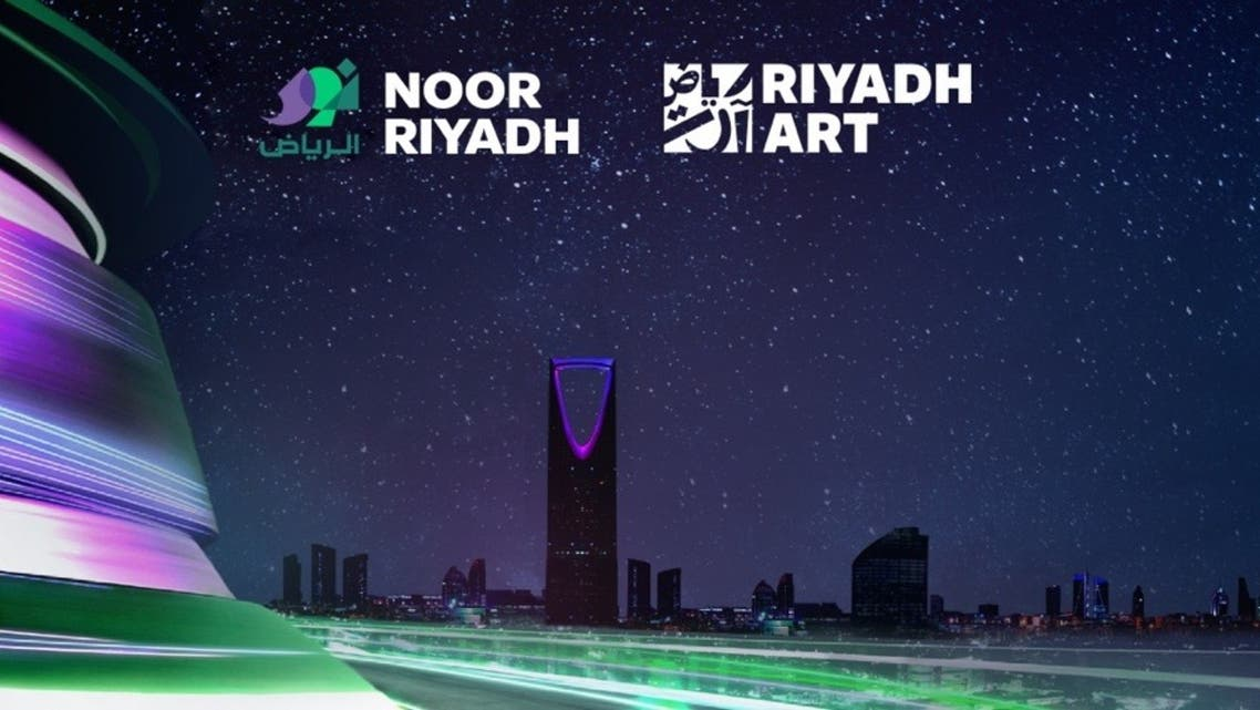 Saudi Arabia's annual festival of light Noor Riyadh to take place March 18. (Via @NoorRiyadhFest Twitter)