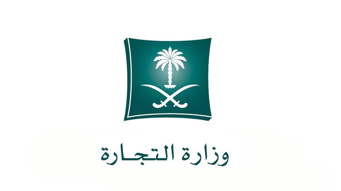 Saudi Arabian Ministry of Commerce