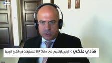 S&P للعربية: تصنيف إقليمي جديد للديون المحلية بالخليج