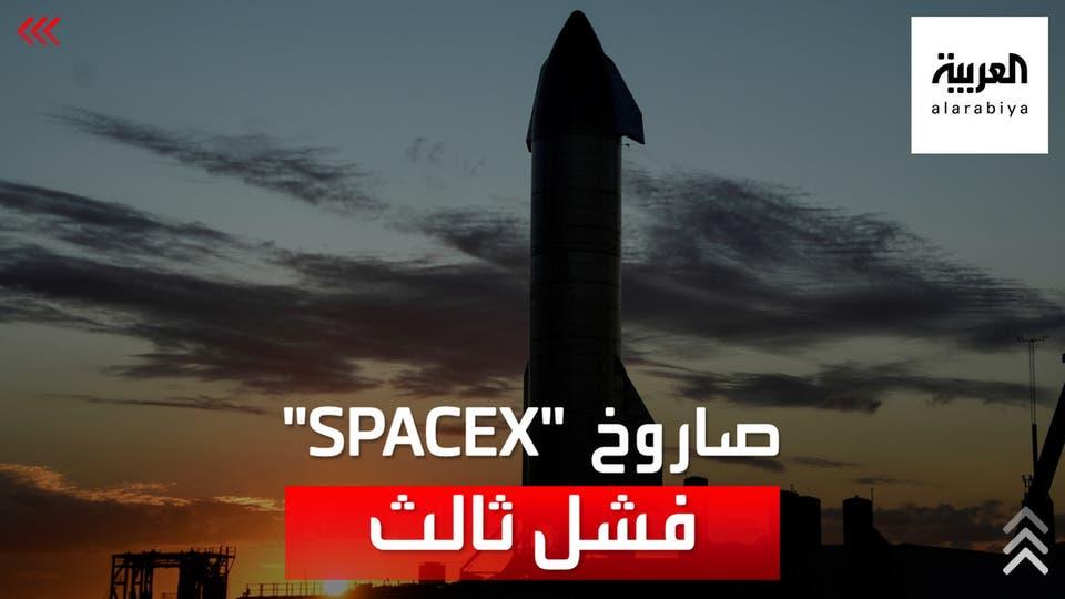 للمرة الثالثة.. النموذج التجريبي لصاروخ شركة