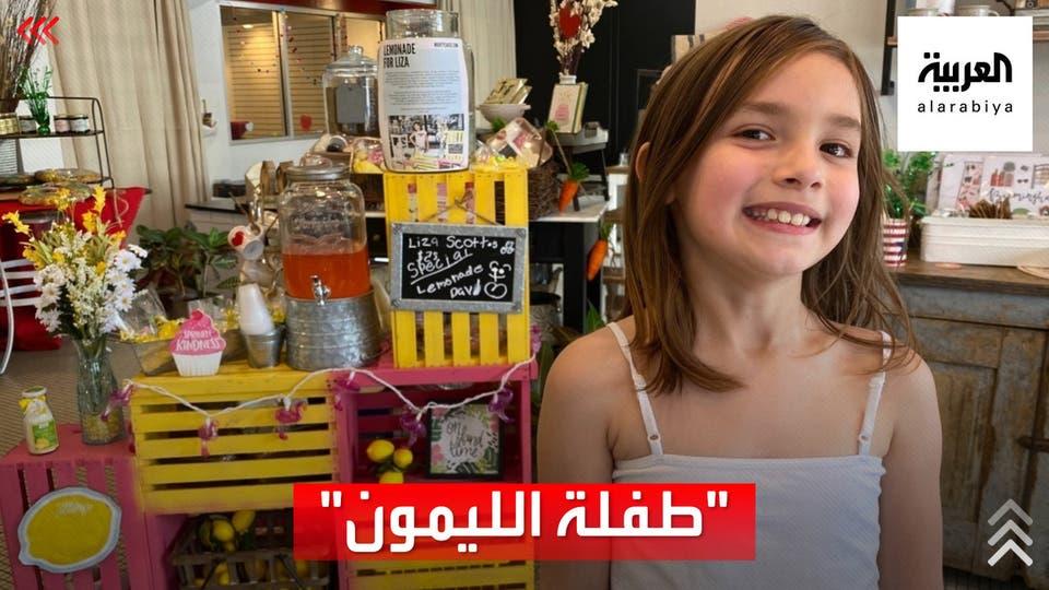 طفلة تبيع عصير الليمون لتتمكن من إجراء عملية لدماغها