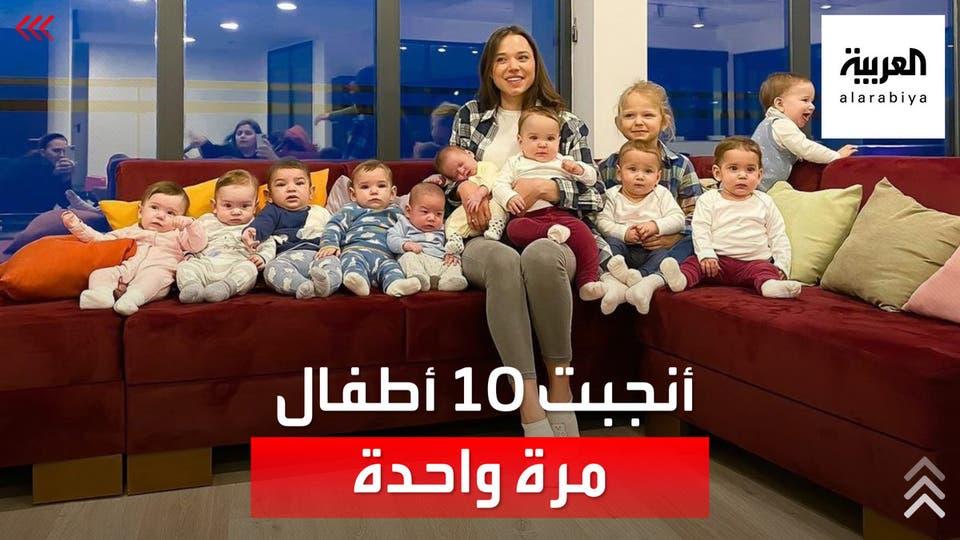 امرأة روسية تنجب 11 طفلا مرة واحدة