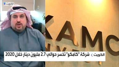 رئيس كامكو للعربية: وقعنا صفقات بـ620 مليون دولار في 2020