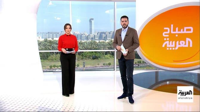 صباح العربية | الخميس 04-03-2021