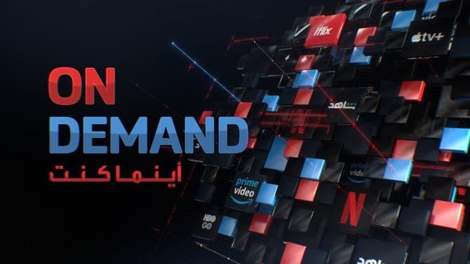 On Demand | الحلقة الواحدة والأربعون