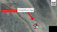 عرب اتحاد نے  بمبار ڈرون داغے جانے سے قبل ہی تباہ کر دیا: ویڈیو جاری