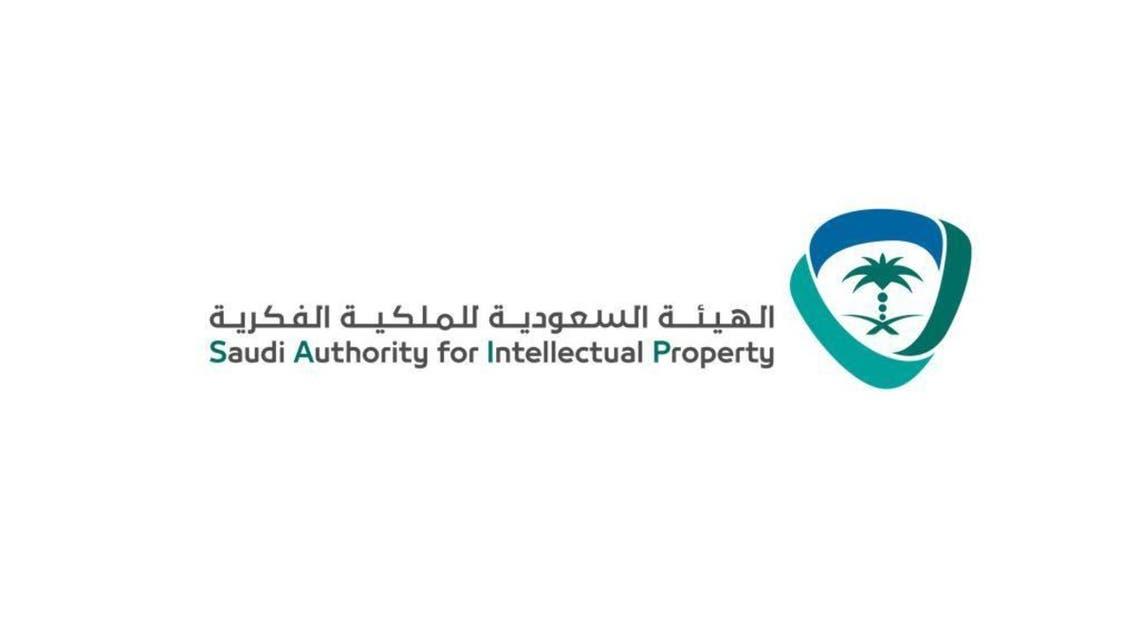 الملكية الفكرية السعودية