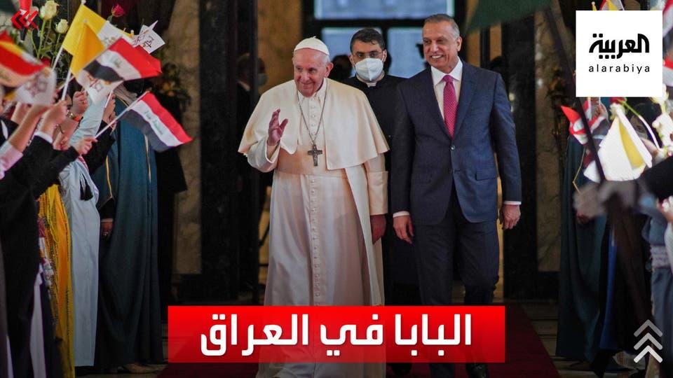 بابا الفاتيكان من العراق: فلتصمت الأسلحة