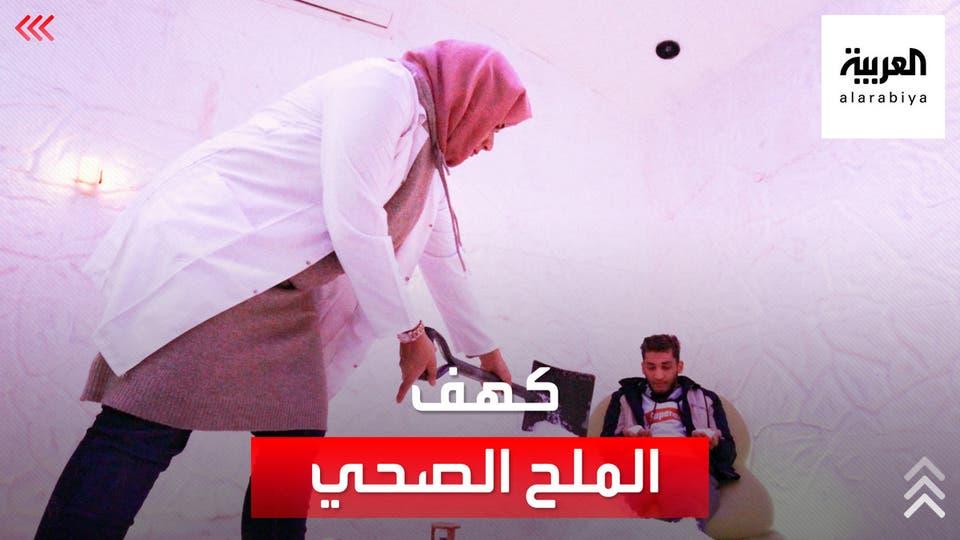 كهف من الملح في ليبيا للعلاج من هذه الأمراض