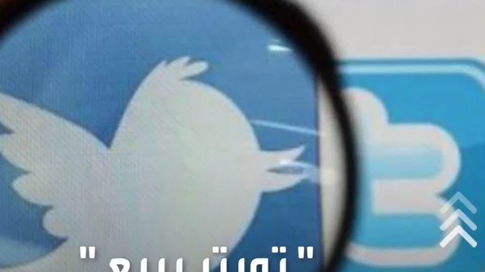 مزاد لبيع أول وأقدم تغريدة على تويتر