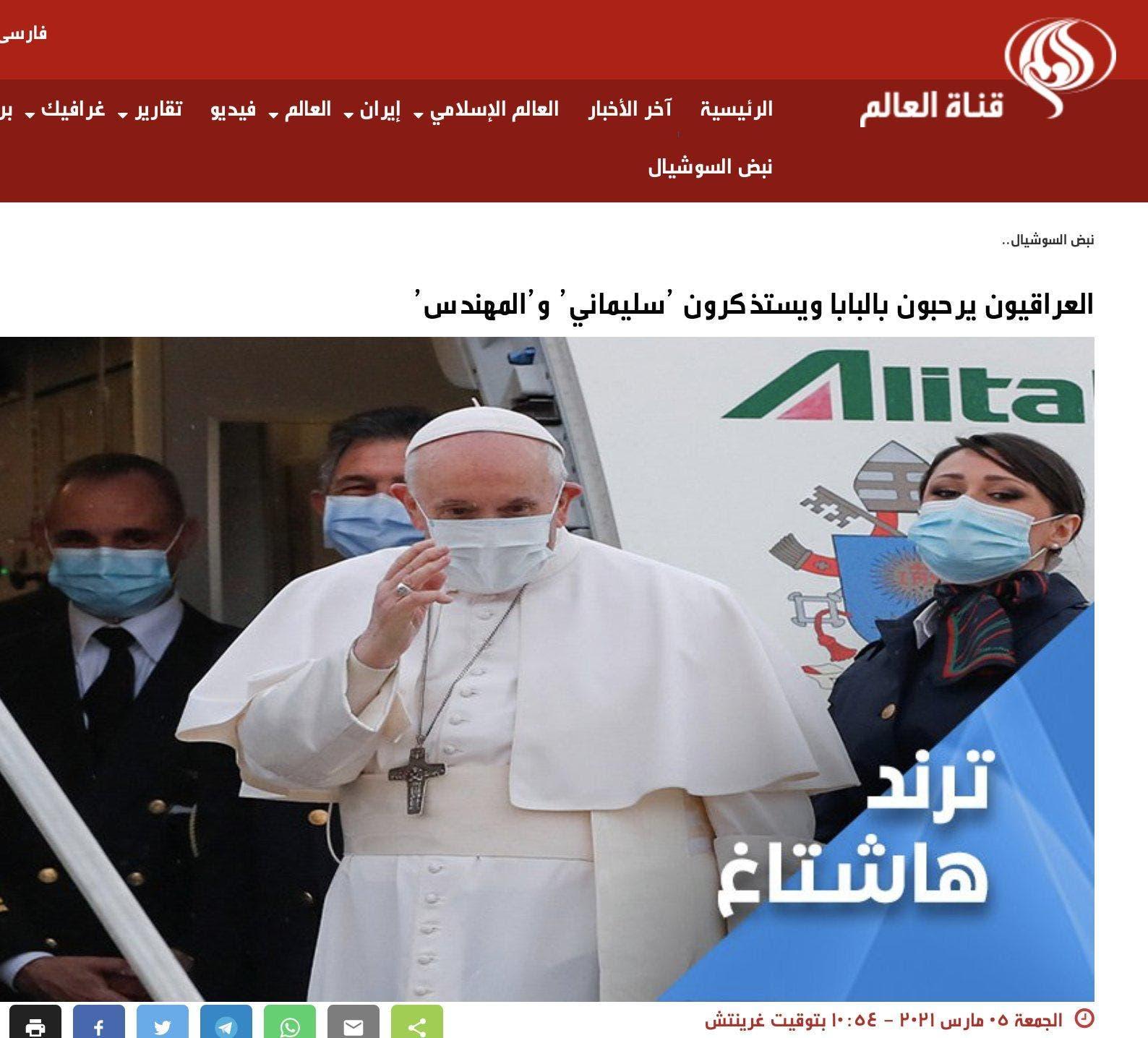 موقع قناة العالم الإيرانية في عنوان غريب