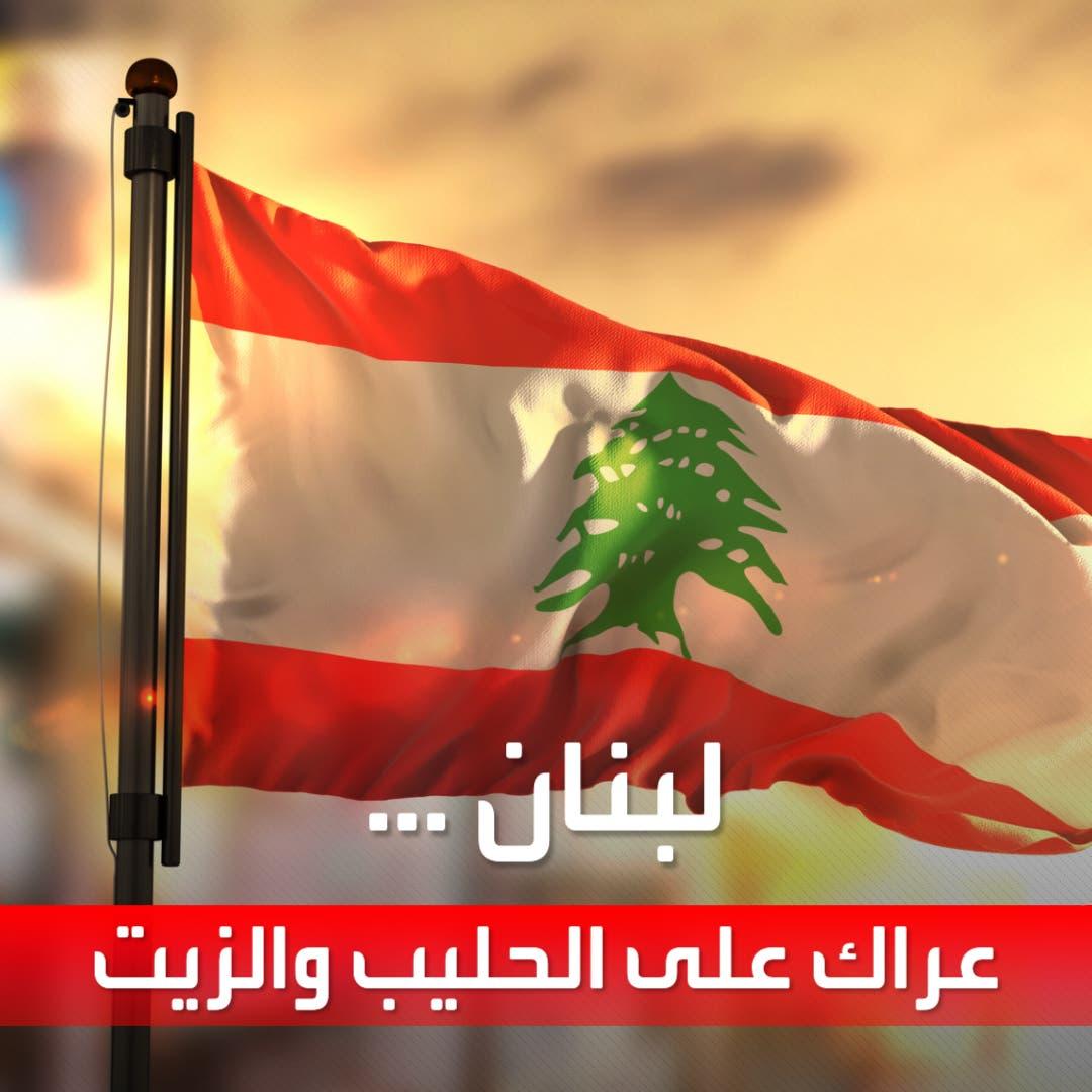 الفقر يشعل معارك طاحنة في لبنان.. مشاهد صادمة
