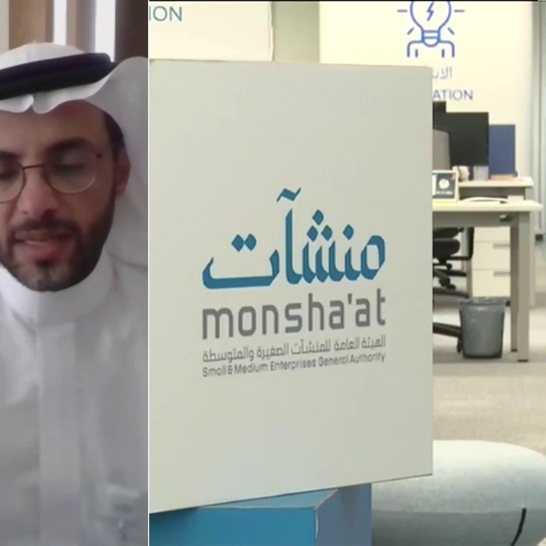 محافظ منشآت للعربية: ارتفاع الشركات الصغيرة والمتوسطة لـ626 ألفا