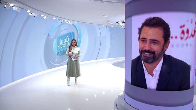 تفاعلكم | حوار صريح مع ظافر العابدين .. جدل سياسي حول فيديو لمعلمة سورية!