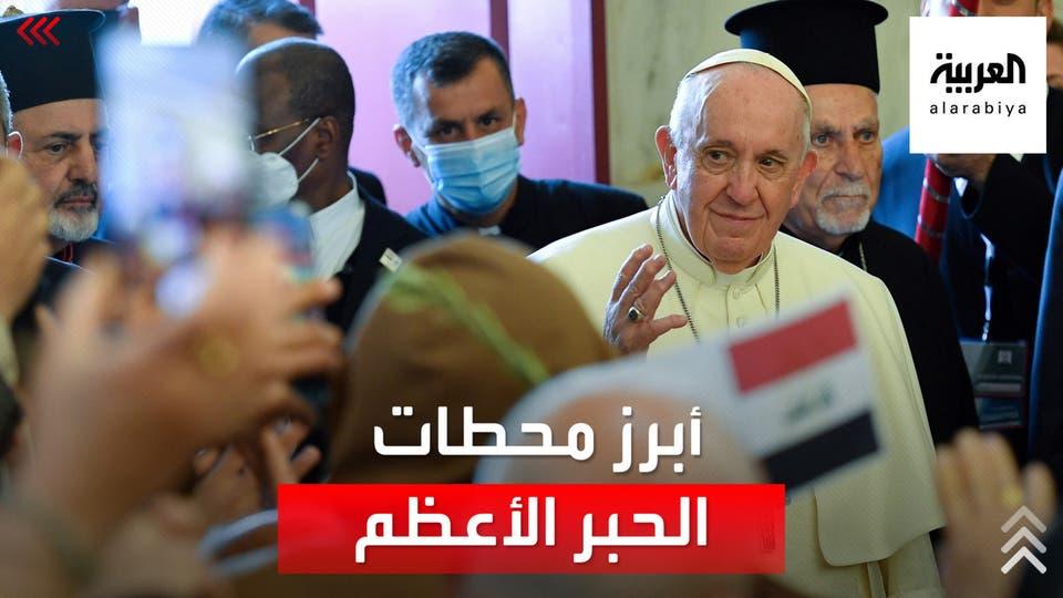 هدايا ثمينة بمحطات بابا الفاتيكان في زيارته للعراق