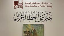 المعرض العالمي للخط العربي ينطلق الثلاثاء بالرياض
