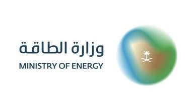 """""""الطاقة"""" السعودية: الاعتداءات تستهدف أمن واستقرار الاقتصاد العالمي"""