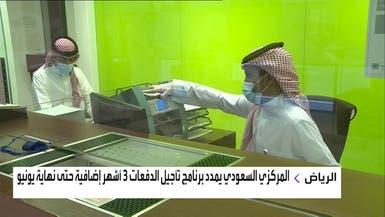 """المركزي السعودي يمدد فترة برنامجي """"تأجيل الدفعات"""" و""""التمويل المضمون"""""""