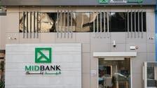 ميد بنك مصر يستهدف أرباحاً بـ64 مليون دولار.. وهذه خطته الجديدة