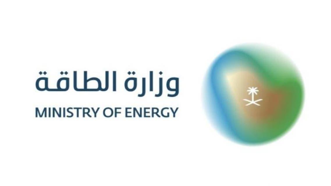 وزارة الطاقة السعودية مناسبة