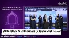 """شاهد لحظة قرع قيادات نسائية جرس افتتاح """"تداول"""""""