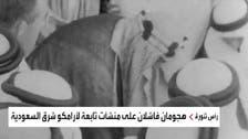 ميناء رأس تنورة .. قصة انطلاق تصدير النفط السعودي