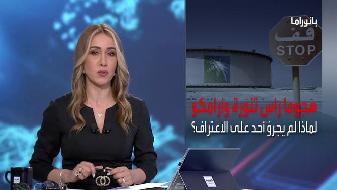 بانوراما | من يقف وراء محاولات استهداف الحوثي أكبر موانئ النفط السعودية؟