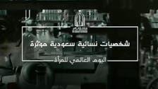 سعودی عرب کی تاریخ میں نمایاں خدمات انجام دینے والی 9 باہمت خواتین کون تھیں؟
