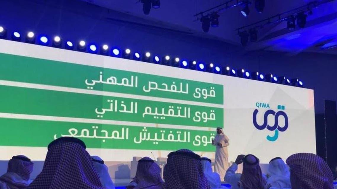 منصة قوى السعودية