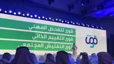"""السعودية: 500 ألف منشأة تستفيد من منصة """"قوى"""""""