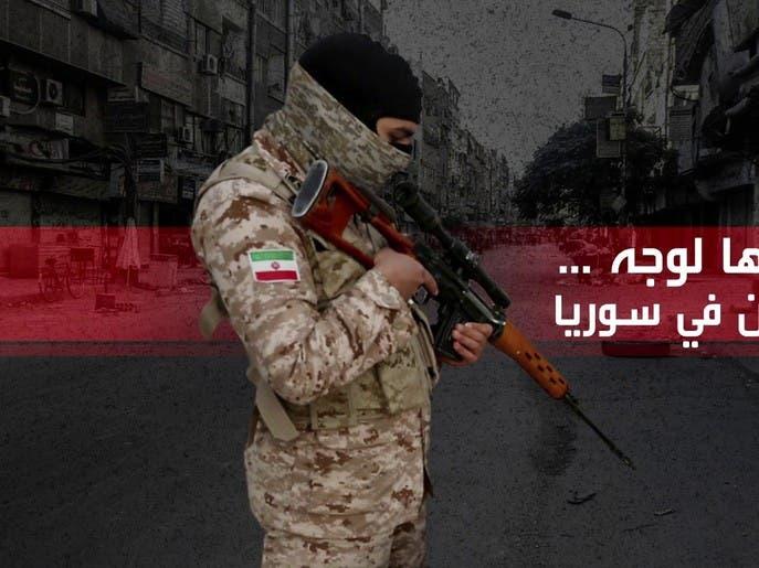 وجها لوجه   فظائع الميليشيات الإيرانية في سوريا