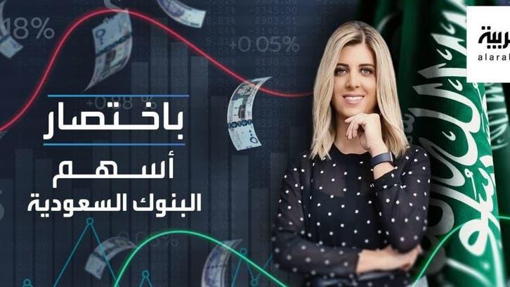 باختصار.. كيف حققت البنوك السعودية نموا قويا بمحفظة القروض 2020؟